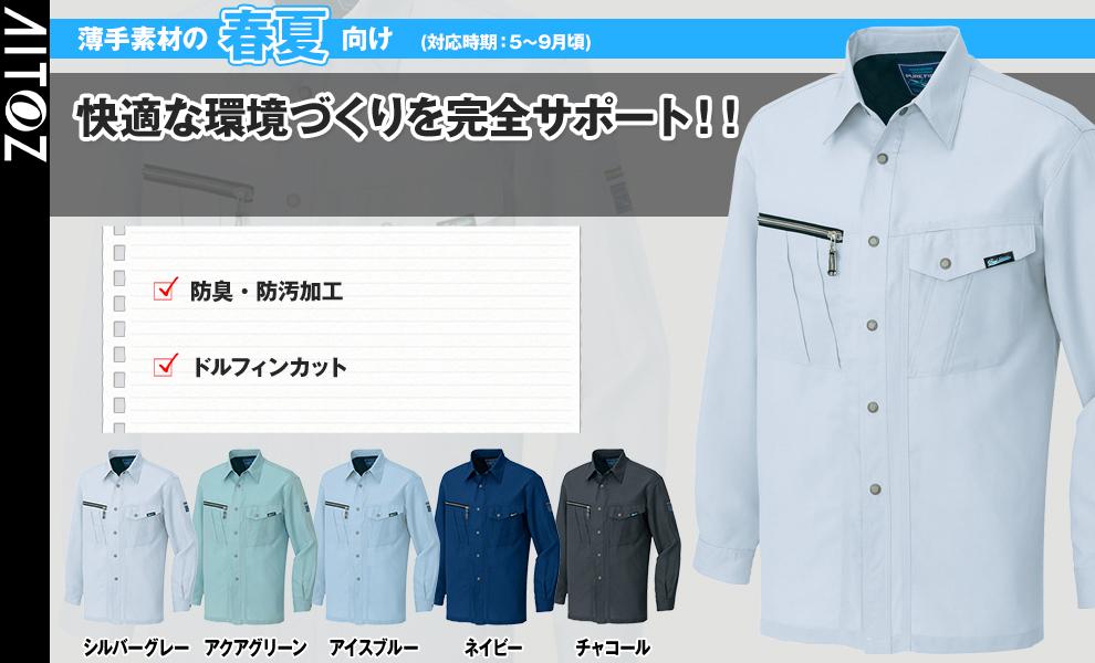 AZ-1135 長袖シャツ