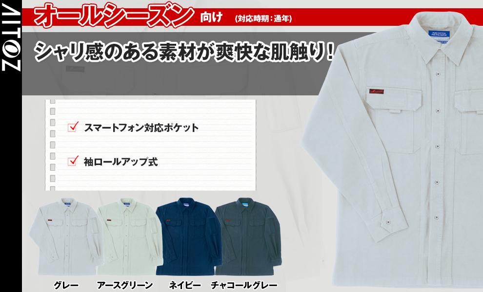 12003 長袖シャツ