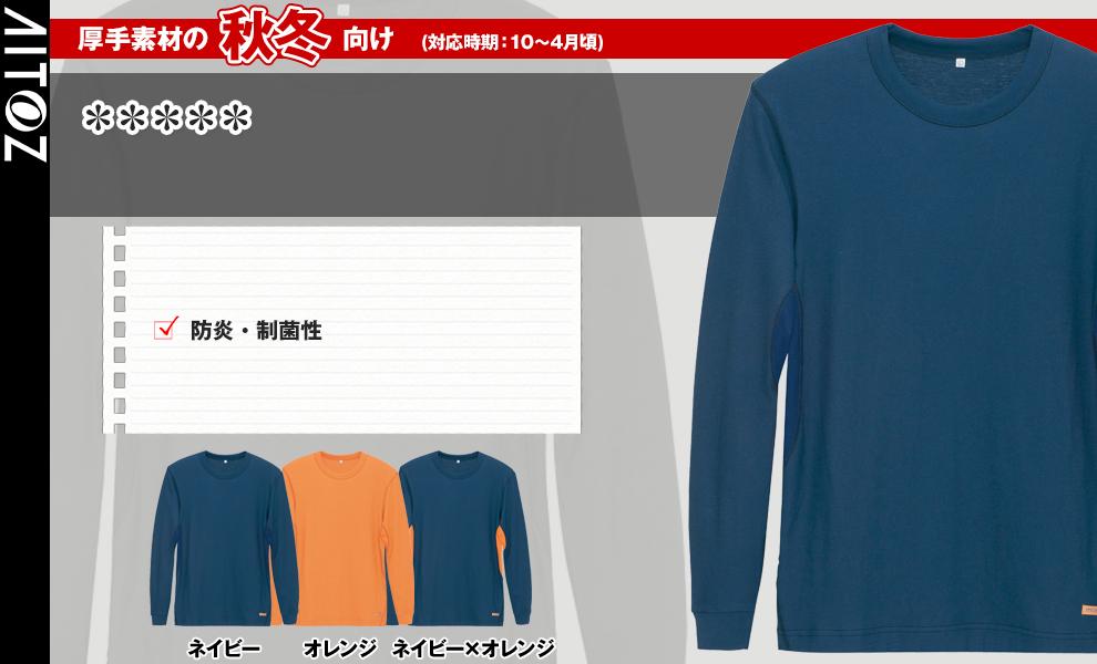 EM1874 防炎長袖Tシャツ