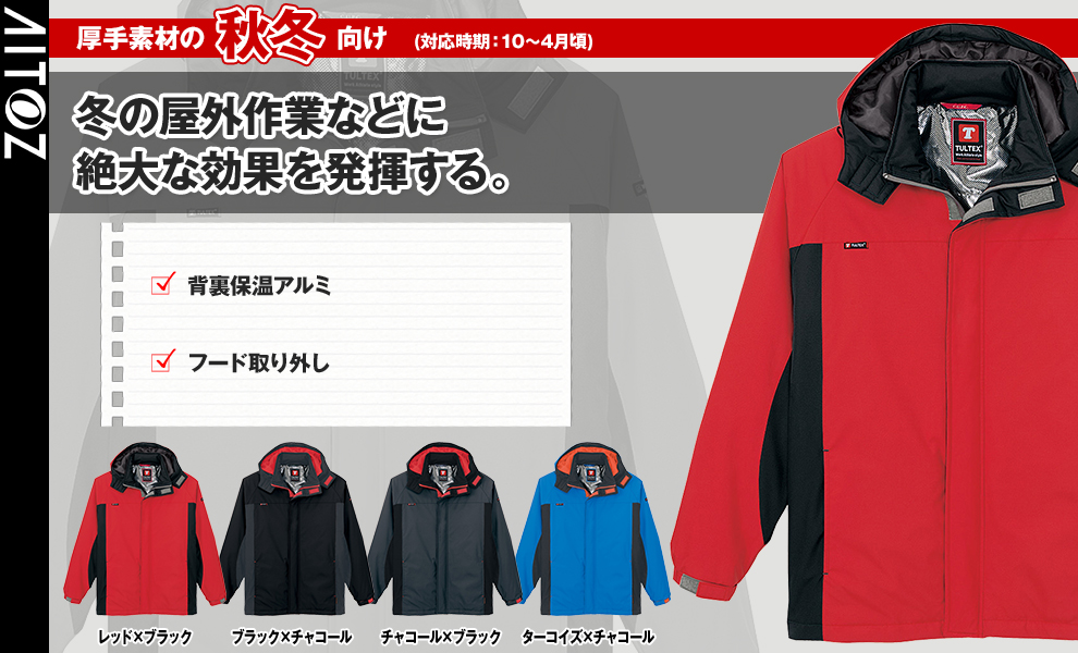 AZ-50109 防寒ジャケット