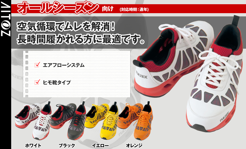 AZ-51636 安全靴