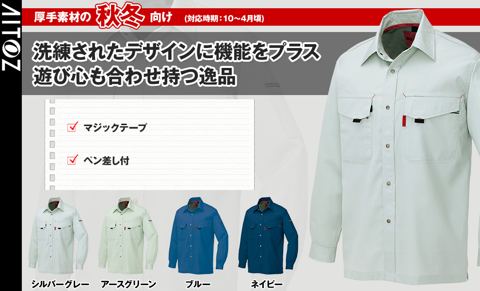AZ-5535 長袖シャツ