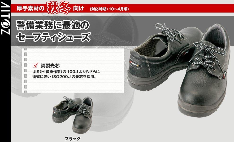 59801 安全短靴