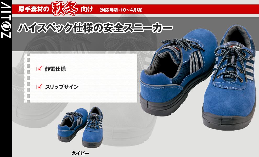 AZ-59821 安全靴