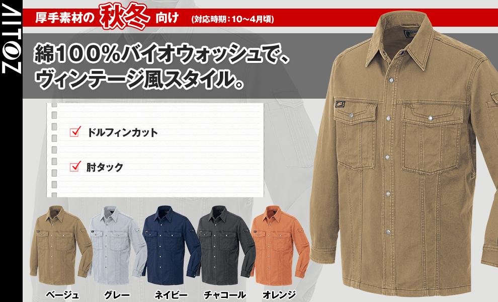 AZ-6545 長袖ワークシャツ