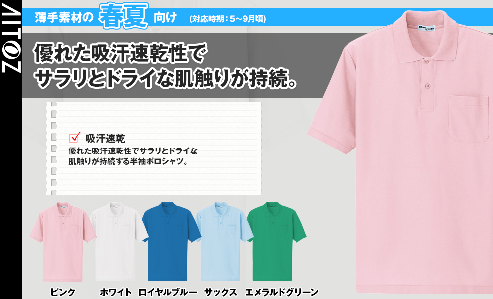 AZ-8613 制電ポロシャツ