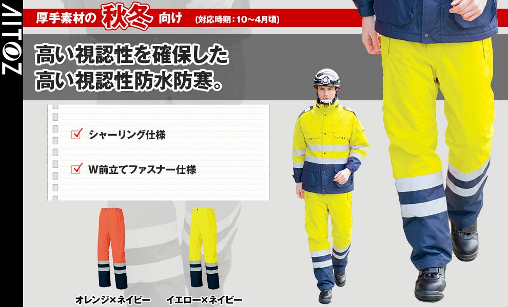 AZ-8962 防水防寒パンツ