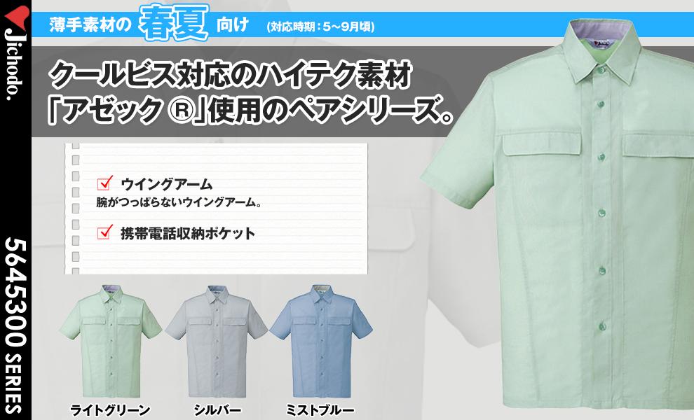 45314 半袖シャツ