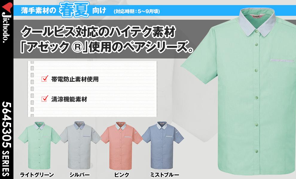 45315 レディース半袖シャツ
