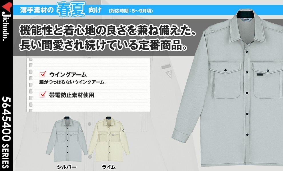 45404 清涼長袖シャツ