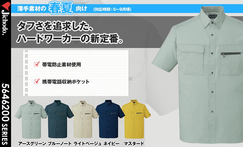 46214 半袖シャツ