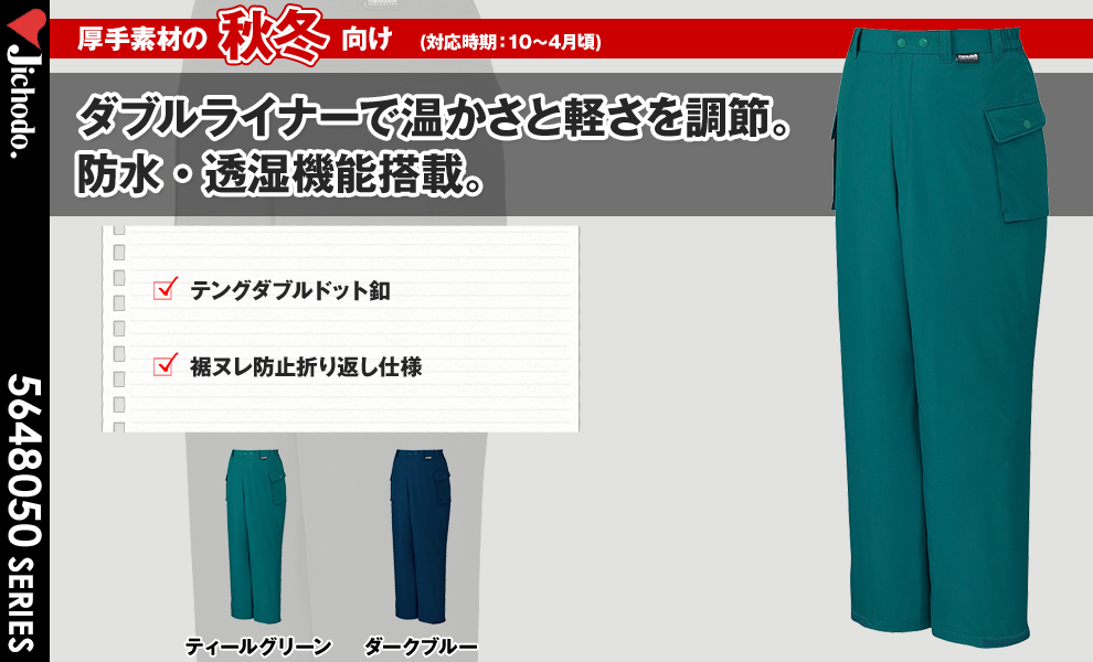 48051 防寒パンツ