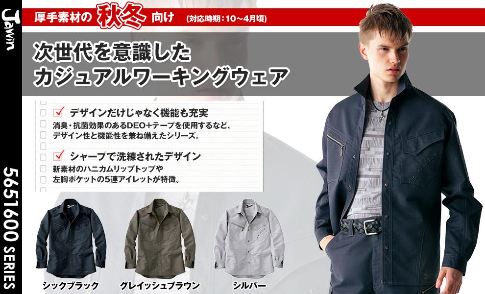 51604 長袖シャツ