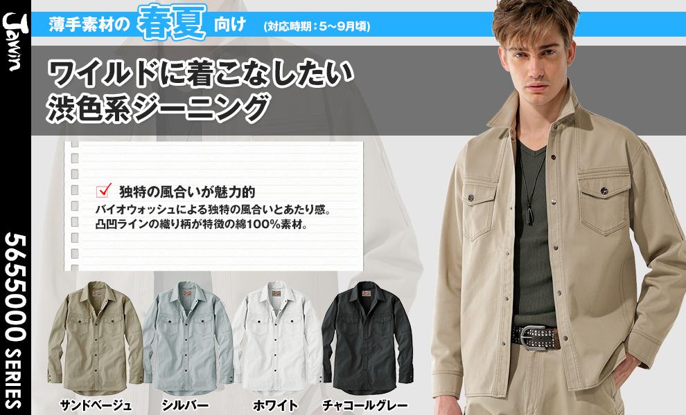 55004 長袖シャツ