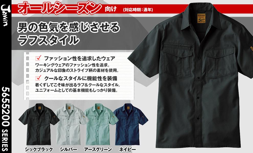 55214 半袖シャツ