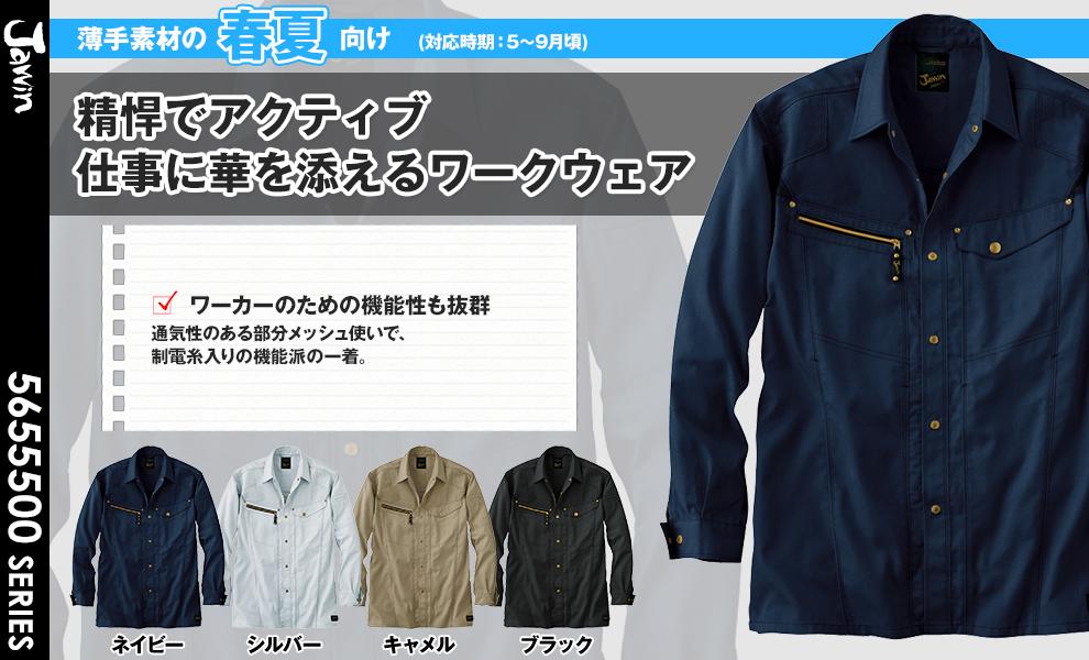 55504 長袖シャツ