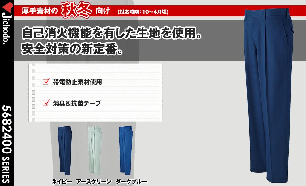 82401 難燃ワンタックパンツ