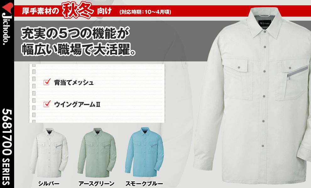 85704 長袖シャツ