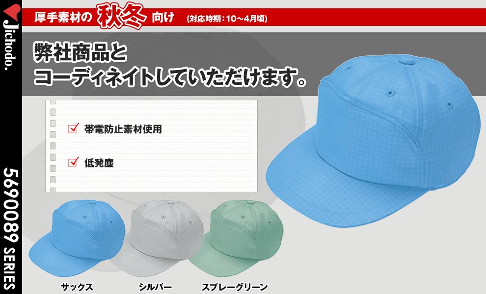 90089 帽子