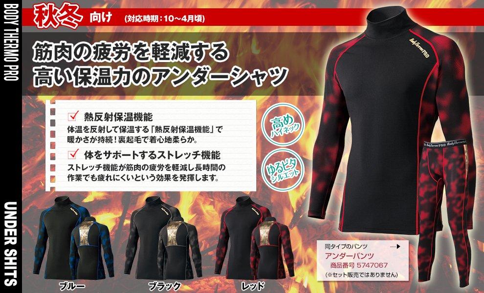 47066 長袖アンダーシャツ