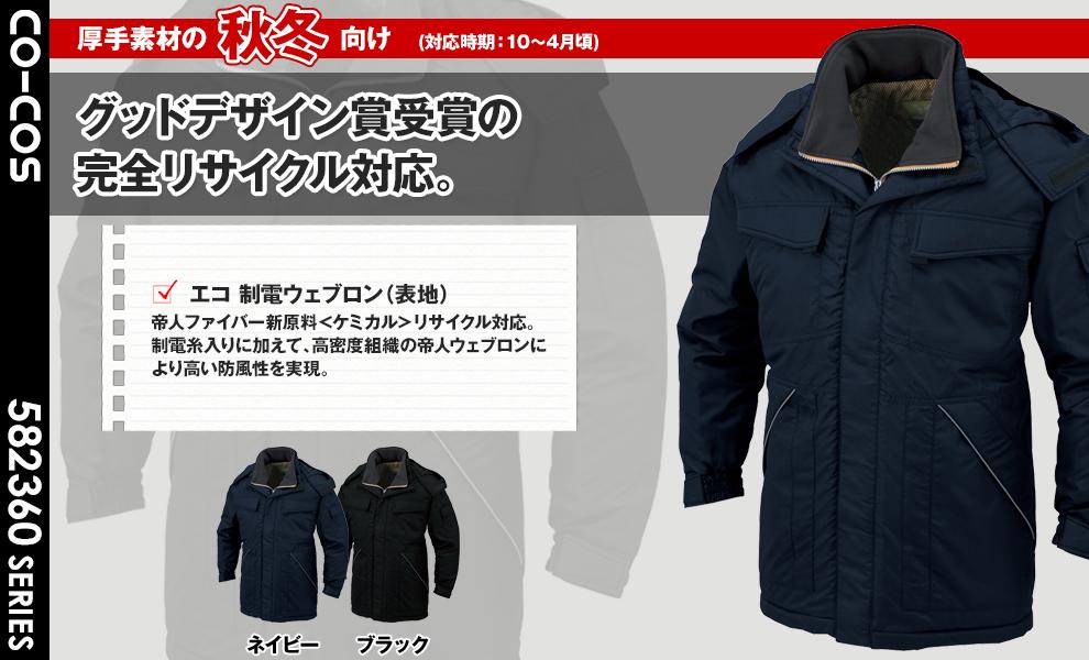 A-2366 防寒コート
