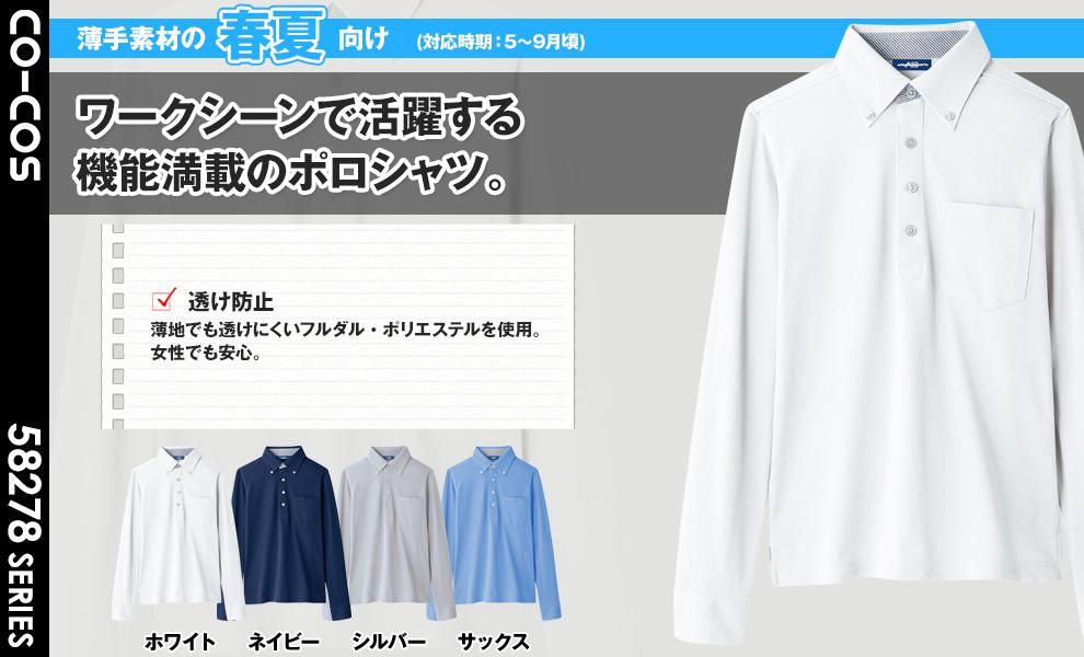 A278 長袖ボタンダウンポロシャツ