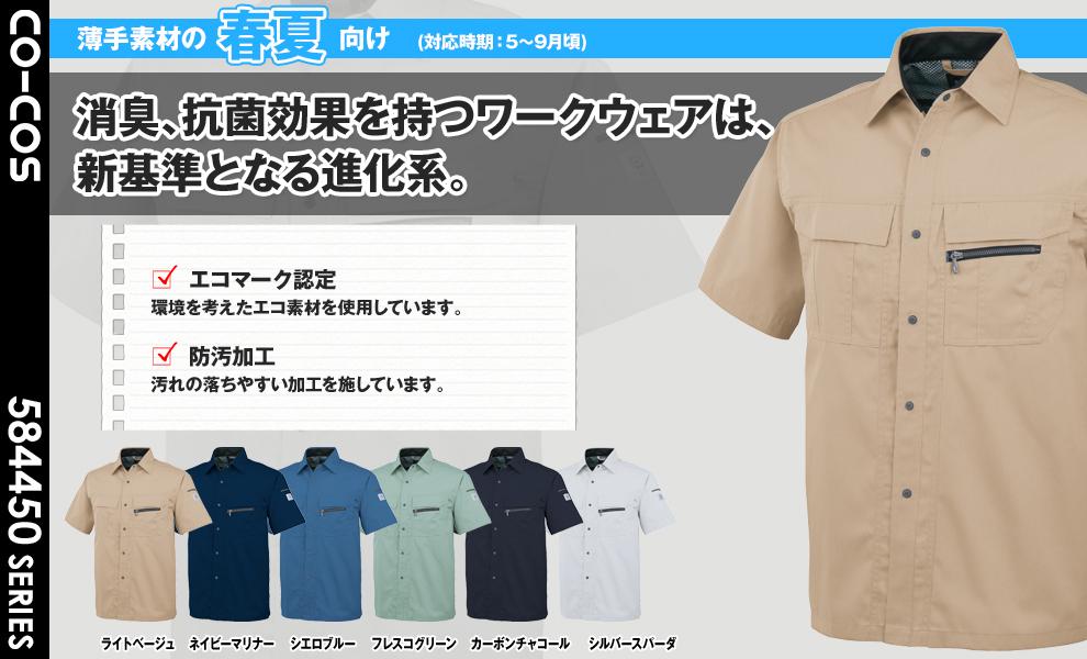 A4457 半袖シャツ