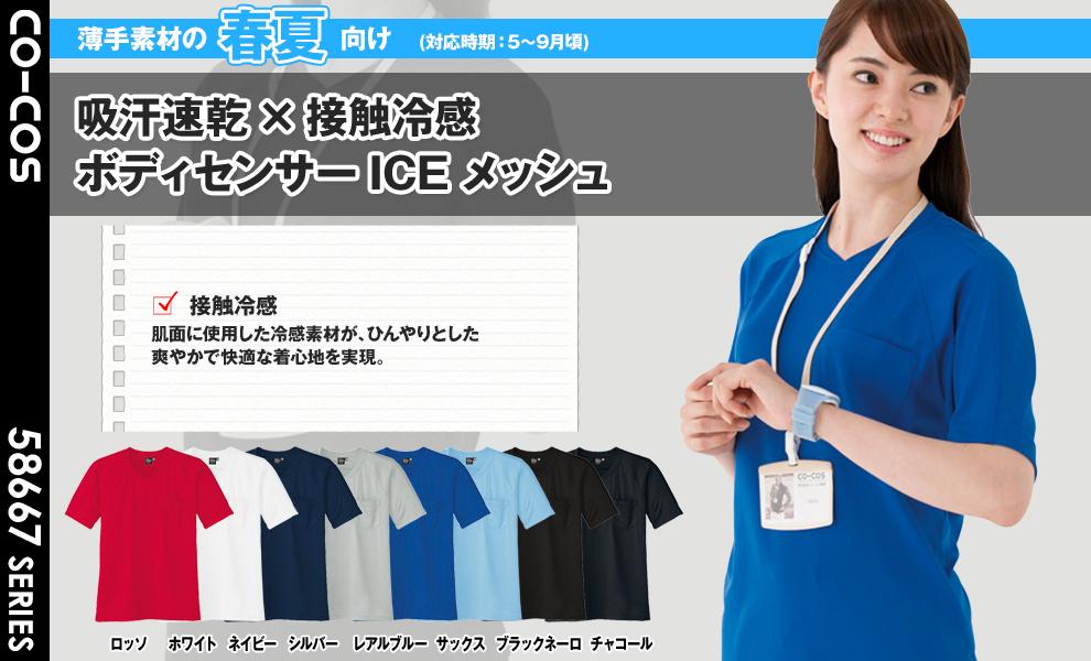 A-667 冷感・吸汗速乾半袖VネックTシャツ