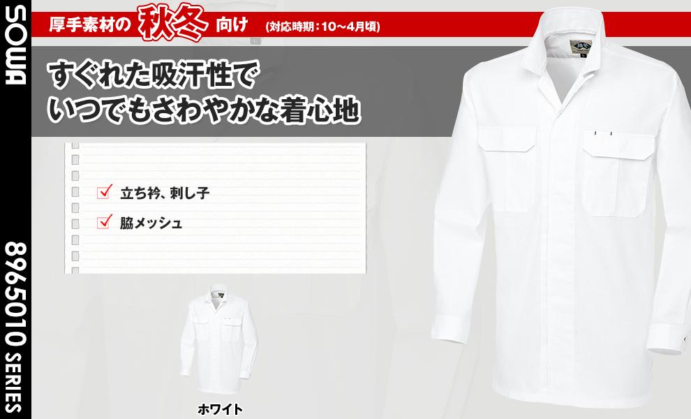65035 脇メッシュ立衿オープンシャツ