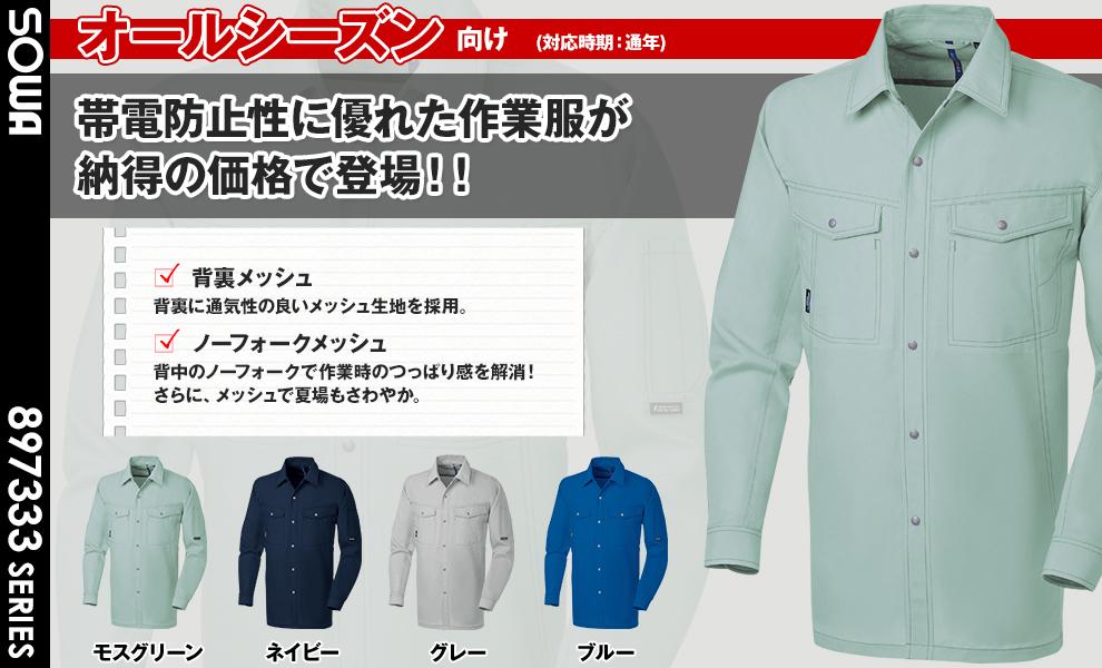 735 長袖シャツ