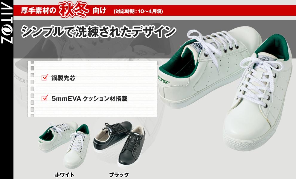 AZ51647 安全靴