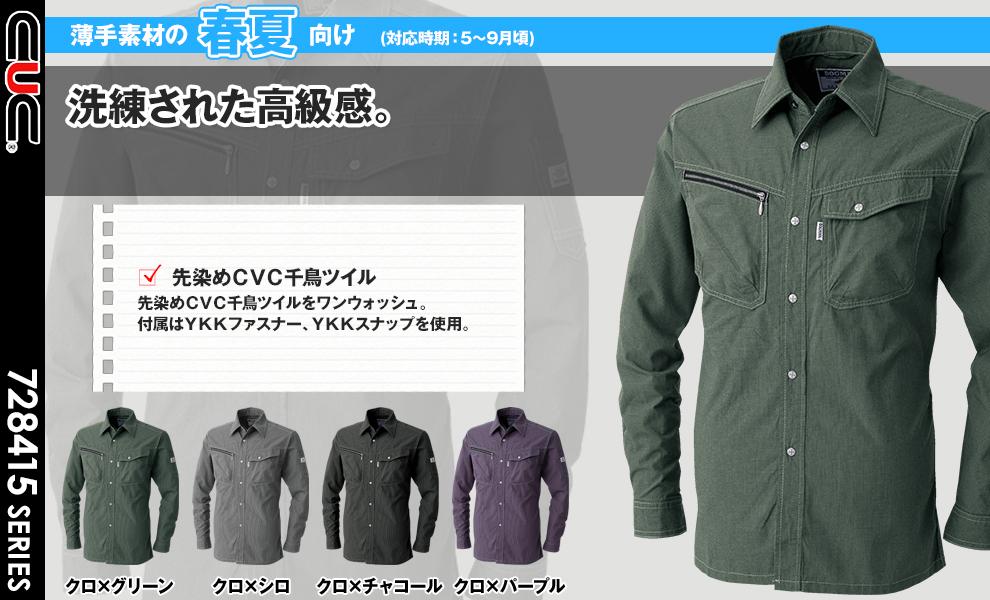 8411 長袖シャツ