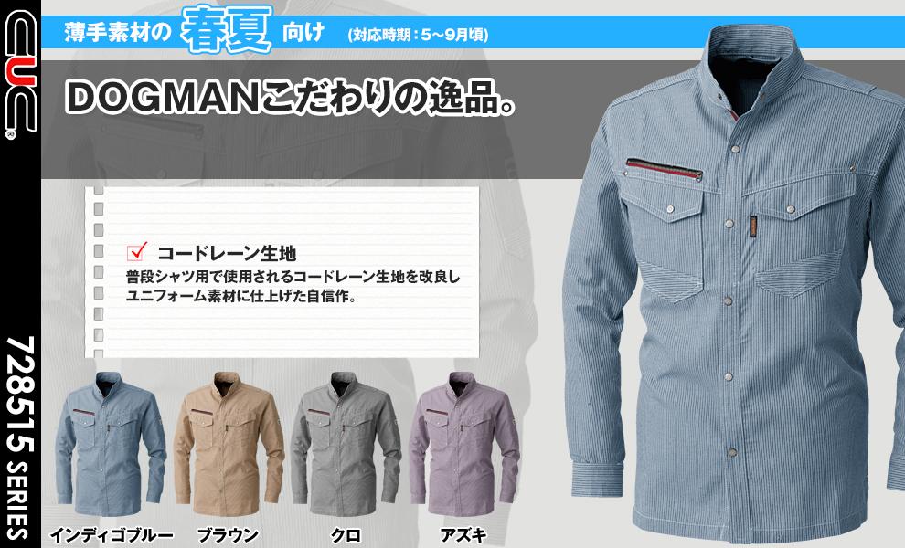 8511 長袖シャツ