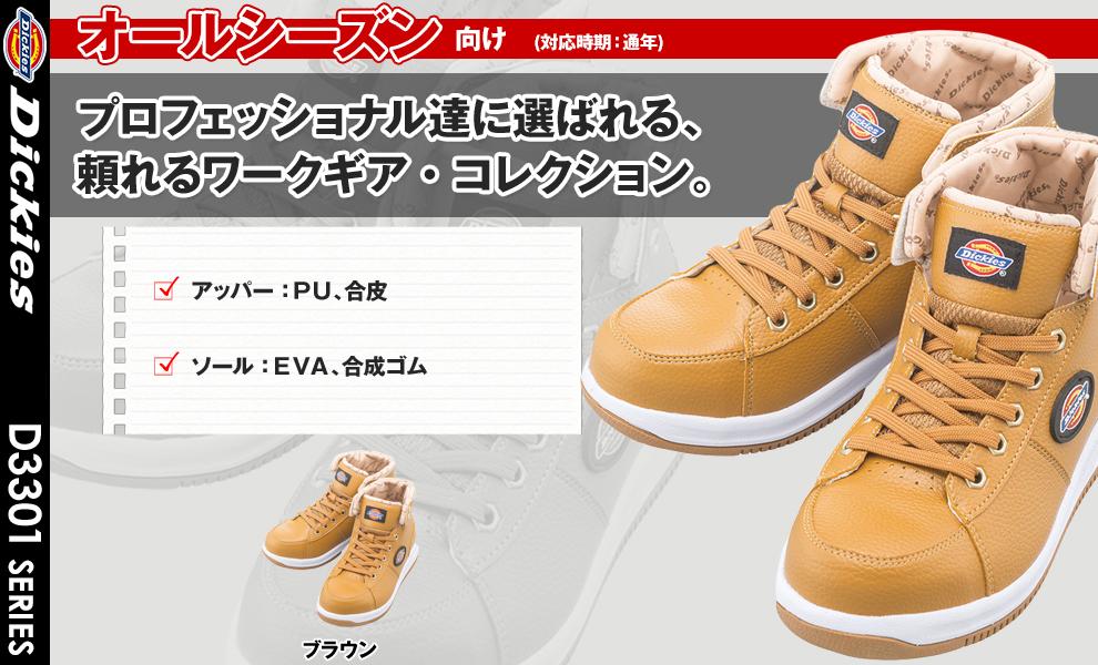 D3301 安全靴