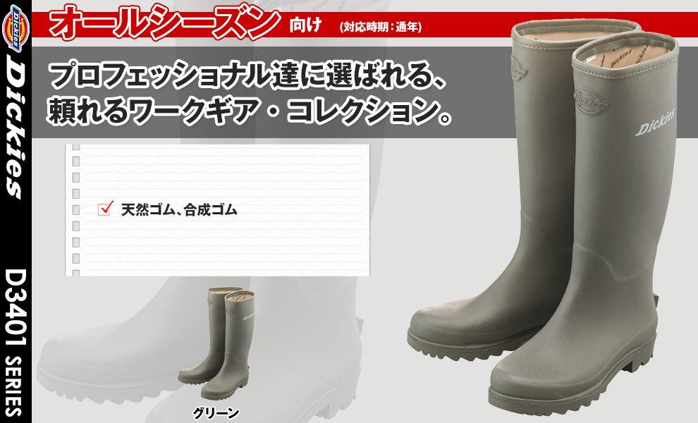 D3401 ブーツ