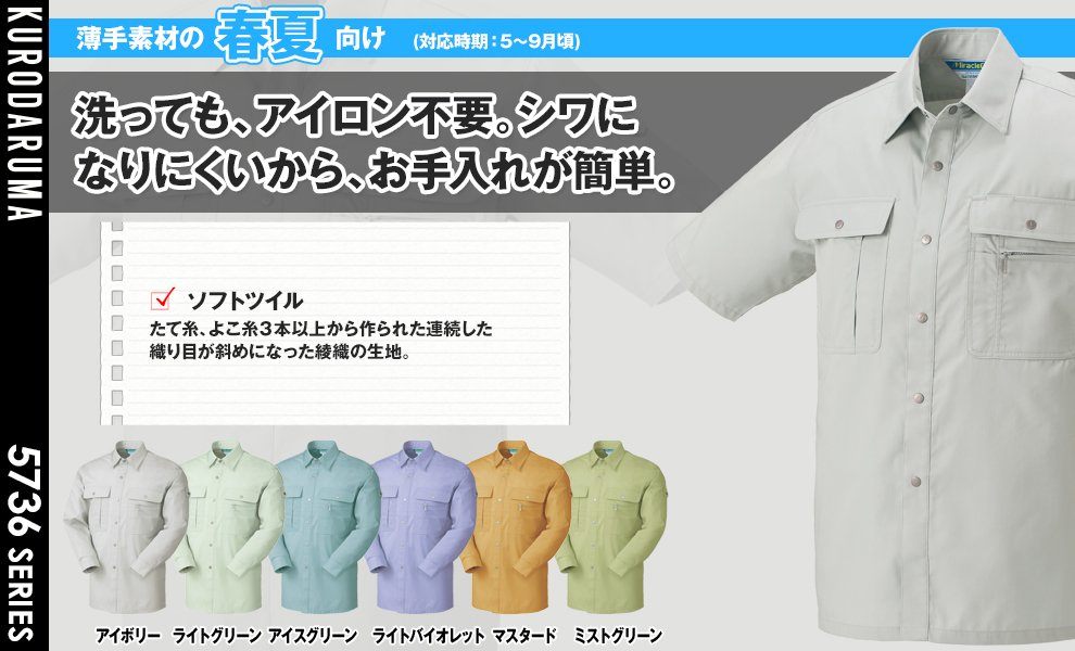 2536 長袖シャツ