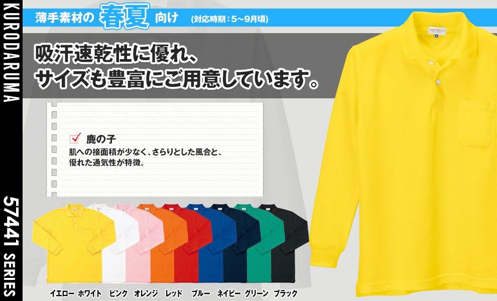 25441 裏綿長袖ポロシャツ