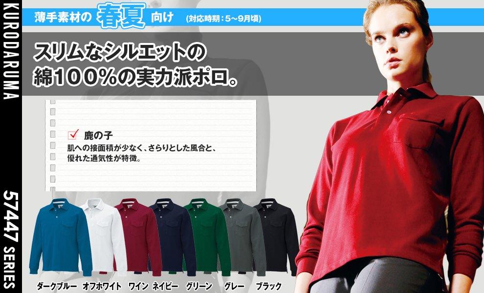 25447 長袖ポロシャツ