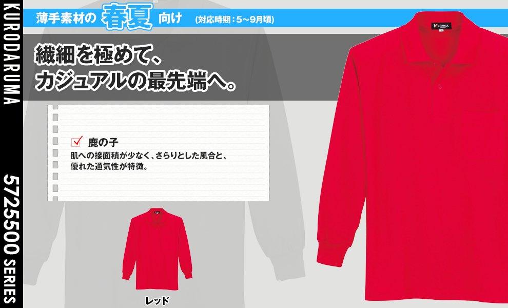 25500 長袖ポロシャツ