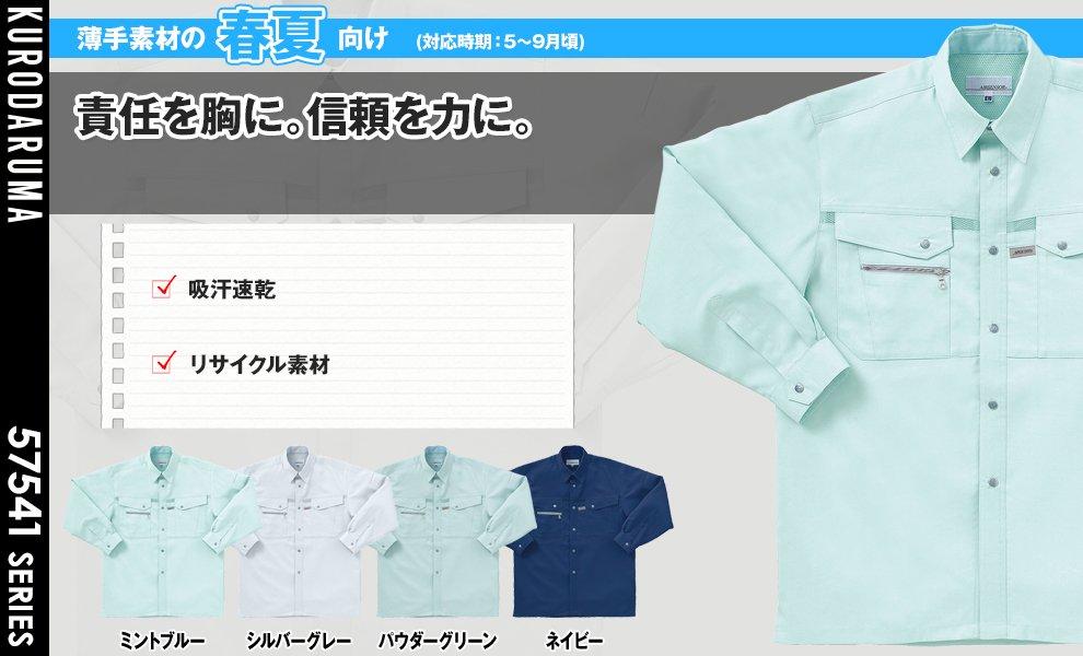 25541 長袖シャツ