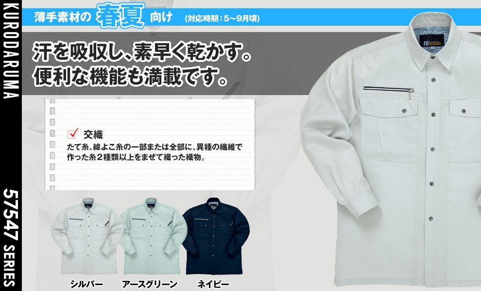 25547 長袖シャツ