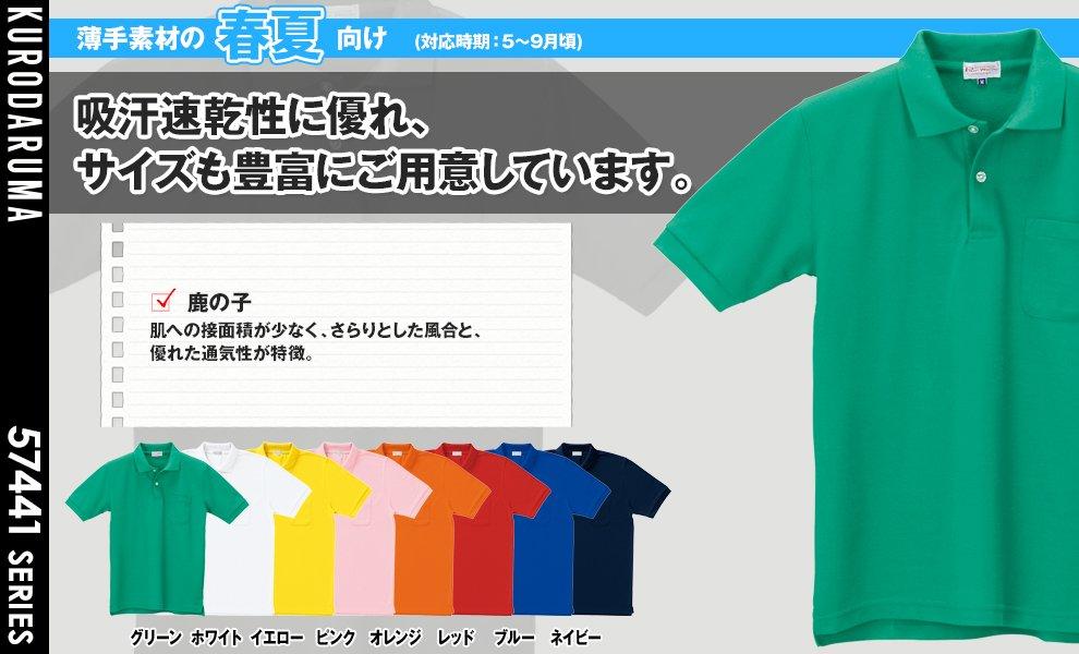 26441 裏綿半袖ポロシャツ