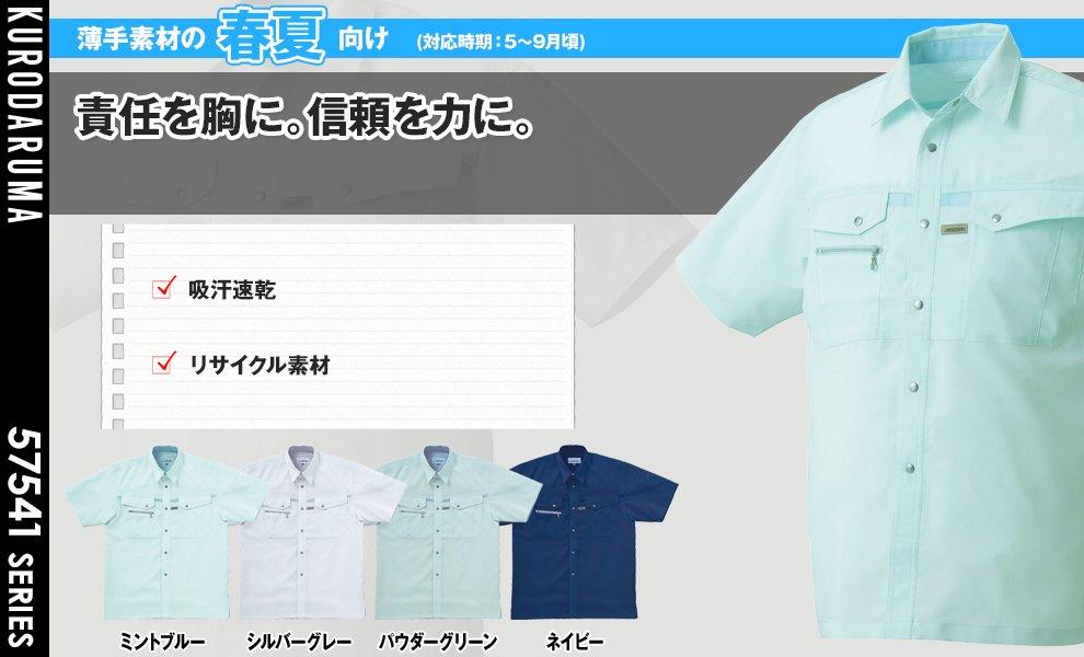 26541 半袖シャツ