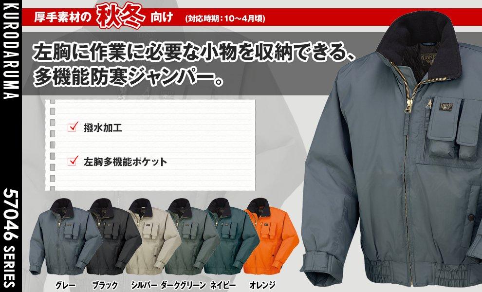 54046 防寒服ジャンパー