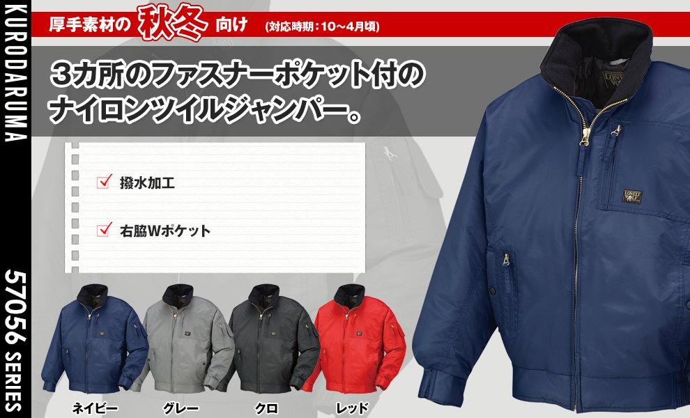 54056 防寒服ジャンパー