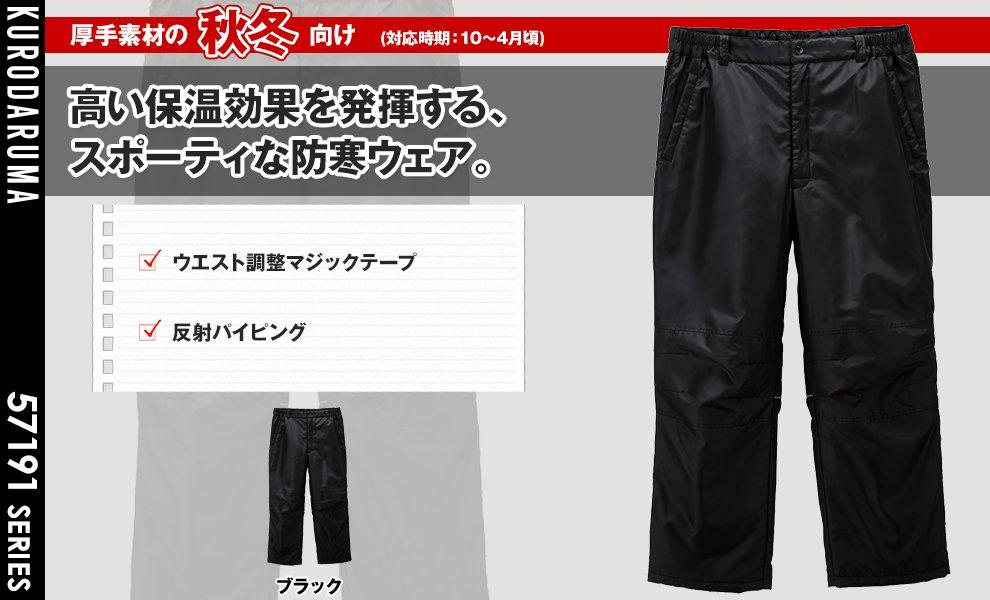 57191 作業用防寒ズボン