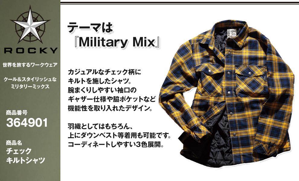 RS4901 キルトシャツ