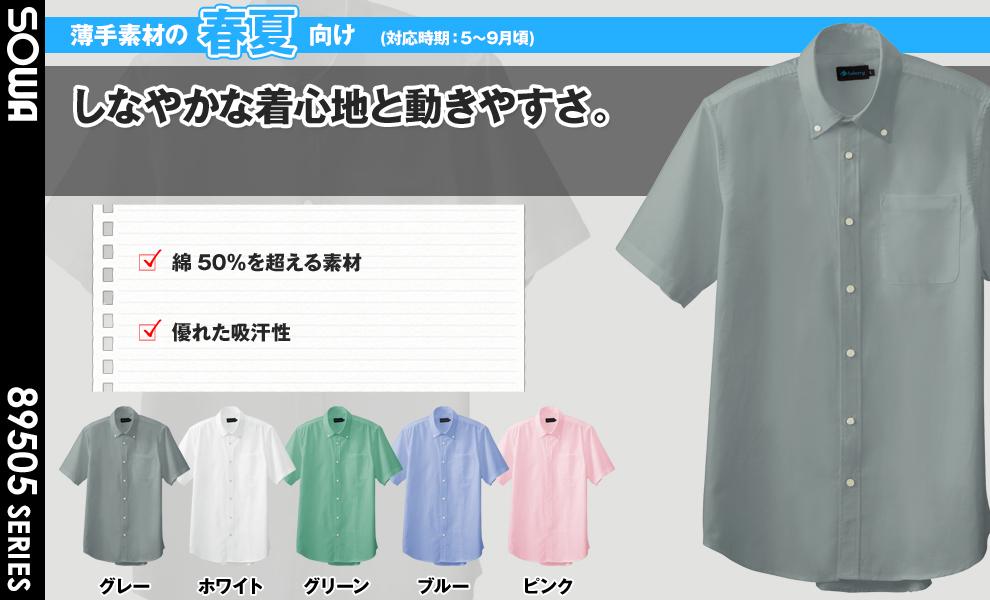 507 半袖ボタンダウンシャツ