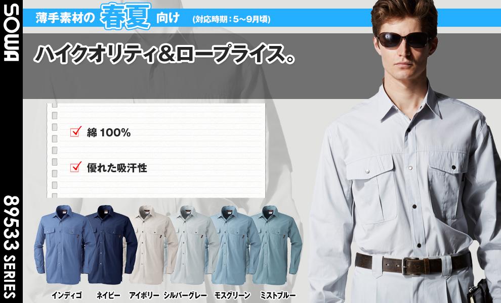 535 長袖シャツ
