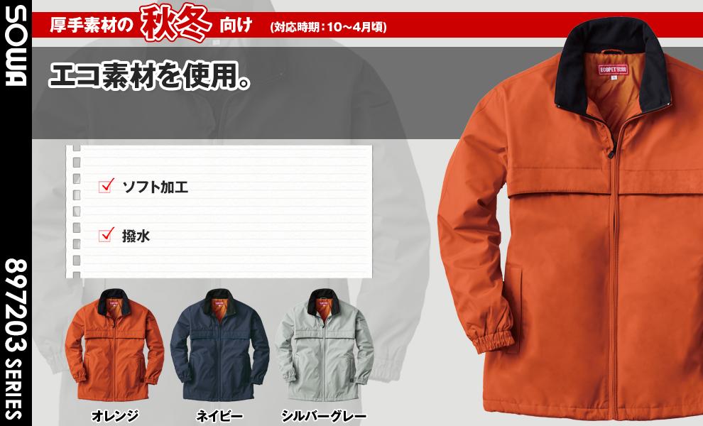 EC 7206 防寒着コート